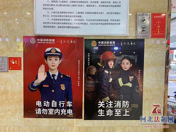 盐山消防:广泛张贴海报营造消防宣传新热潮