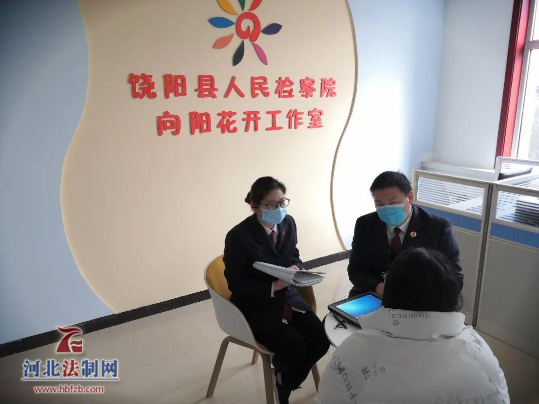 饶阳县检察院打造精准帮教新模式