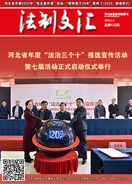 河北法制网数字杂志