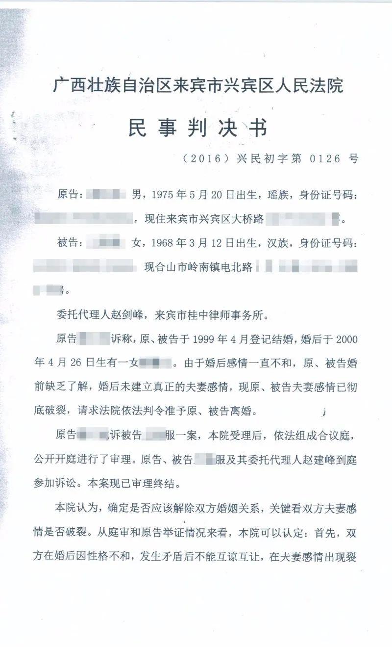 """丈夫出轨补习教师,广西女子起诉离婚,却发现""""第三者""""竟是自己"""