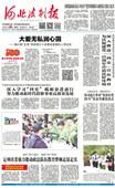 河北法制网数字报纸